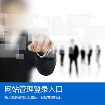 百辰网络科技-网站管理系统